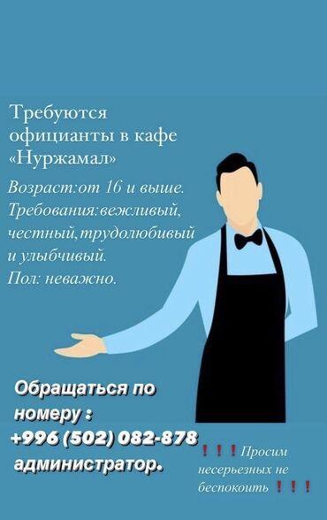 официант бишкек in Кыргызстан | ОФИЦИАНТЫ: ОТКРЫТА ВАКАНСИЯ  Требуются официанты, повора, посудомойки В кафе «НУР