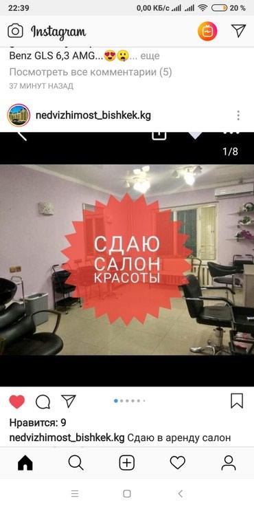 Сдаю салон красоты.  работает 10 лет. в Бишкек