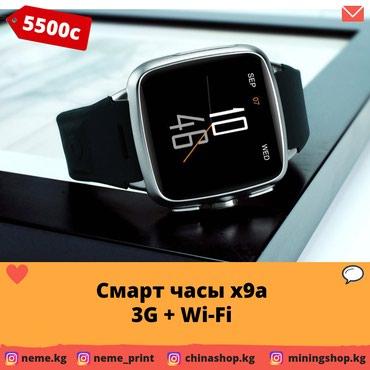 Смарт часы ➡ @neme.kg в Бишкек