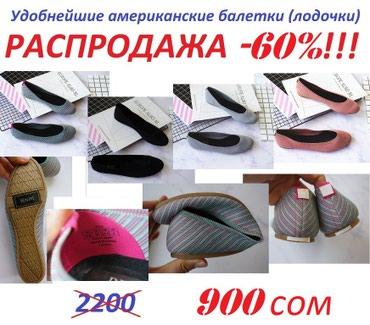 Финальная распродажа  отличной фирменной обуви! (германия, сша, голлан