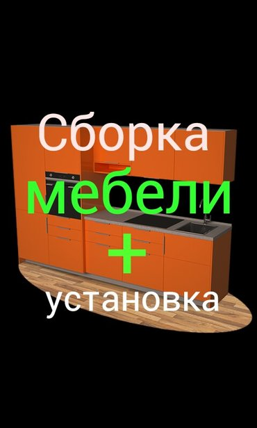 Сборка мебели + установка... опыт работы более 2 года. в Бишкек