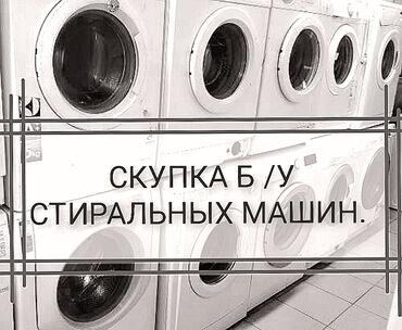 продажа авто форд транзит в Кыргызстан: Фронтальная Автоматическая Стиральная Машина LG 6 кг