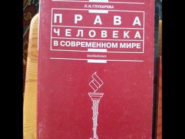 Для юристов в Бишкек