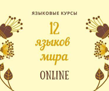 Языковые курсы! Онлайн курсы Бишкек. Теперь у Вас появилась уникальная