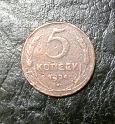 pandora копия в Кыргызстан: Продаю 5 коп 1924 г