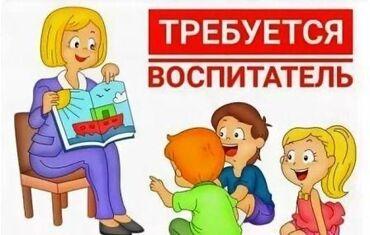детские вещи с в Кыргызстан: Срочно требуется воспитатель в подготовительную з, в частный детский с