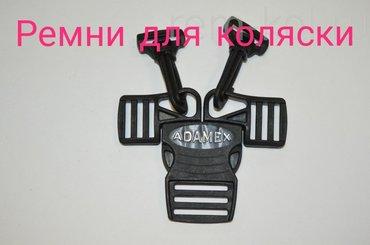 Запчасти на коляски Бишкек! Ремонт колясок Бишкек! в Бишкек