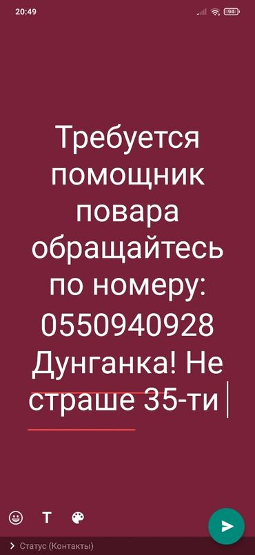 Работа - Александровка: Повара