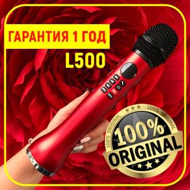 L500 - караоке микрофон с функцией в Бишкек