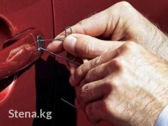 Изготовление авто ключей с чипом, в Бишкек - фото 3