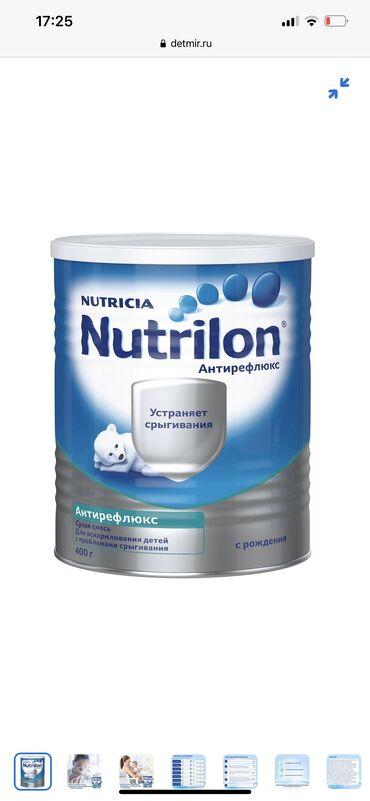 Продам смесь Нутрилон (Nutrilon) антирефлюкс! Вскрыла 04.02.20г. Со