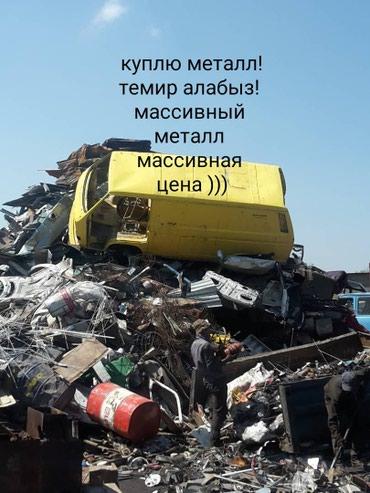 Куплю черный металл старые трактора в Лебединовка