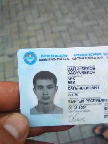 ������ �������������� ������������ в Кыргызстан: Бюро находок