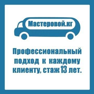 Услуги ассенизатора, ЗИЛ. Прочистка в Лебединовка