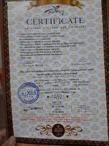 форма для леденцов на палочке в Кыргызстан: Срочно продаю сертификат на отдых в Турции для 2-х персон. Отдых месяц
