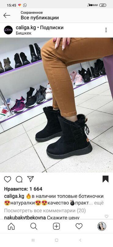 Б/у ботинка цвет коричневый, натуральная замша, очень теплая, В