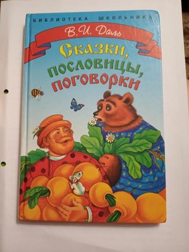 Книжки для детей. В.И.Даль. Сказки, в Бишкек