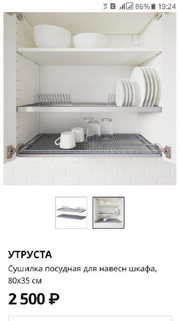 Сушилки - Кыргызстан: Продается Сушилка посудная для навесн.шкафа, 80x35 см. ИКЕА