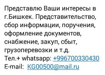 Представлю Ваши интересы в г.Бишкек. Представительство, сбор информаци в Бишкек