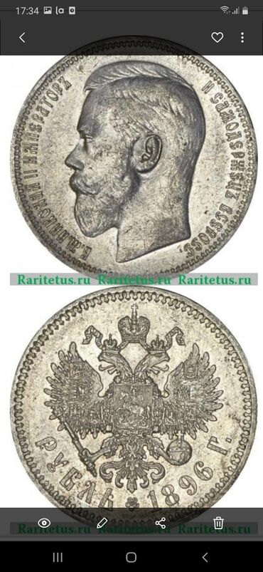 Купим царские рубли