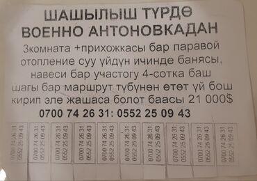 Недвижимость - Военно-Антоновка: 70 кв. м 3 комнаты, Забор, огорожен