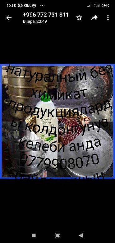 Другие специальности в Кызыл-Кия: Кошумча жумуш
