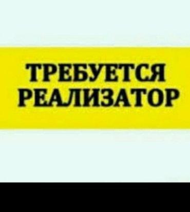 Срочно требуется реализатор в в Бишкек