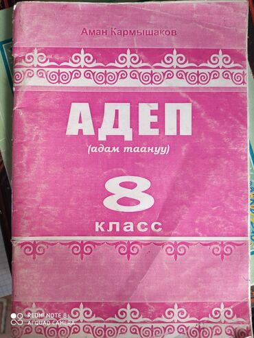 8468 объявлений | КНИГИ, ЖУРНАЛЫ, CD, DVD: Адеп китеби 8-класс