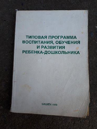 55 объявлений: Книга