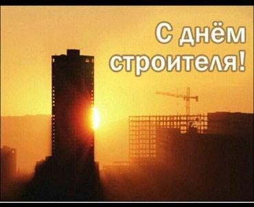 Требуется строитель в строительную в Бишкек