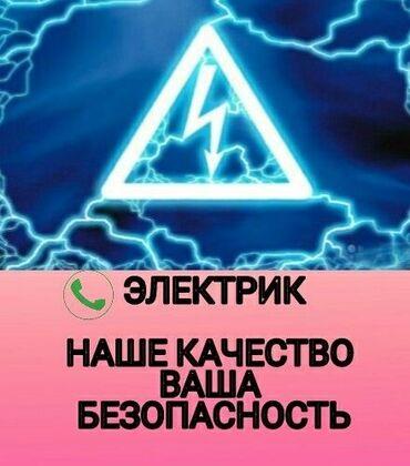 Вызов мастера Электрика Электрик