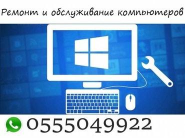 Ремонт и обслуживание компьютеров на в Лебединовка