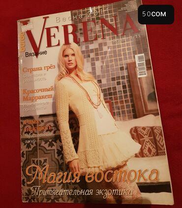 Журналы для вязальщиц буСборники изумительных моделей.Цены на