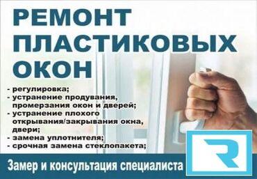 защитное стекло на meizu m6 в Кыргызстан: Витражи | Регулировка, Ремонт, Реставрация | 3-5 лет опыта