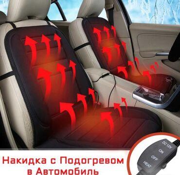 прикуриватель в Кыргызстан: ##Накидка на сиденье авто с подогревом от прикуривателя (12 Вольт)