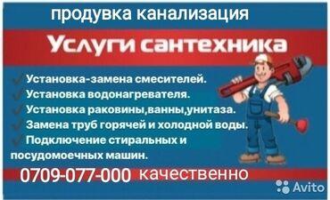 аксолотль бишкек in Кыргызстан | САНТЕХНИКТЕР: Сантехник | Канализацияны тазалоо, Суу түтүктөрүн тазалоо, Септикти тазалоо | 6 жылдан ашык тажрыйба