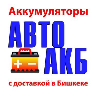 Аккумуляторы в Бишкеке! •Продажа легковых и грузовых автомобильных в Бишкек