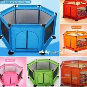 Другие товары для детей в Кант: Игровые манежи! НОВЫЕ! Цвета в наличии: голубой, оранжевый, зелёный!