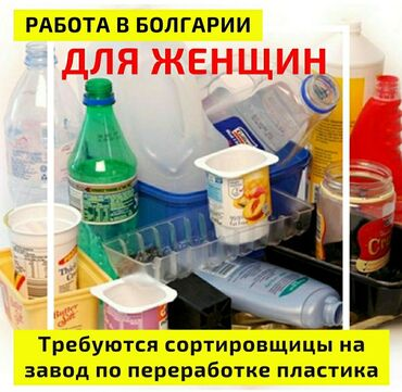 работа в швеции бишкек в Кыргызстан: Требуются сортировщицы в Болгарию, на завод по переработке