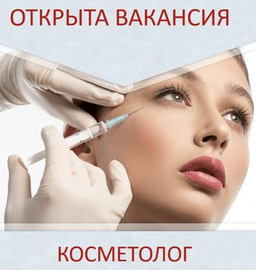 Требуется ВРАЧ-КОСМЕТОЛОГ!!! Обязанности: Выполнение процедур по инъек