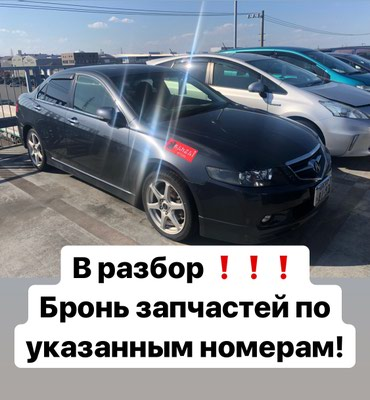HONDA ACCORD CL9 TYPE S 2004г.об.2,4 в Şərur