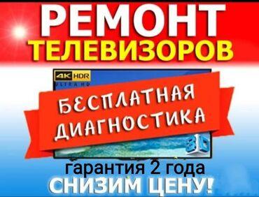 Ремонт техники - Кыргызстан: Ремонт | Телевизоры | С гарантией, С выездом на дом, Бесплатная диагностика