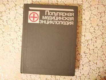 Rus dilində tibb mövzulu kitablarTibbi mövzuda rusca nadir