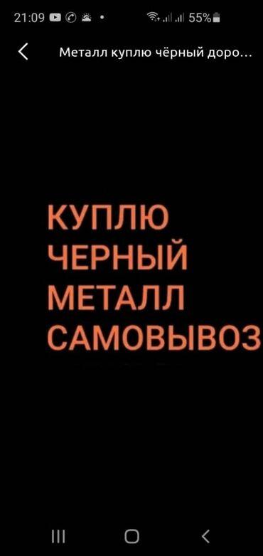Куплю чёрный металлманипуляторсамовывоз дорогокара темир сатып алам