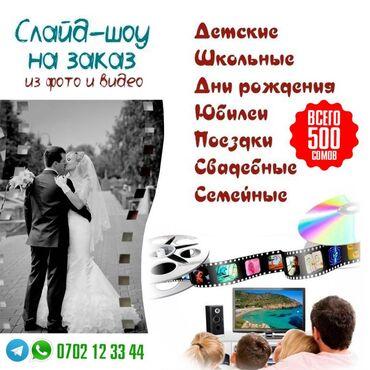1606 объявлений: Фотосъёмка, Видеосъемка | С выездом | Съемки мероприятий, Love story, Видео портреты