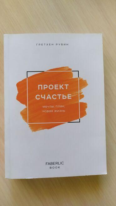 Спорт и хобби - Садовое (ГЭС-3): Книга интересная новая жизнь 200с г. Токмок