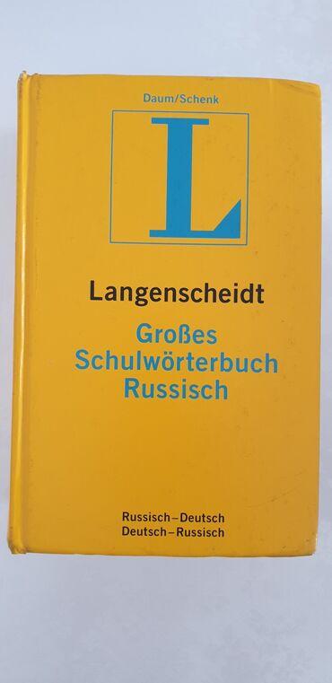 Словарь Langenscheidt