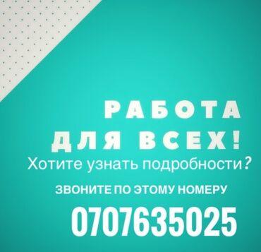 за сколько можно продать волосы in Кыргызстан   ПАРИКМАХЕРЫ: Продавец-консультант. Без опыта