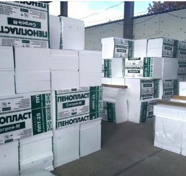 Пенопласт завод Пенопласт в Бишкеке Пенопласт недорого Пенопласт качес