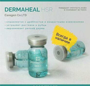 Все виды препарата Dermaheal оригинал привозим с Москвы По самой